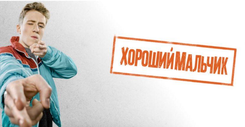 21 июня в 19:00 в кинотеатре «Космос» пройдет благотворительный показ фильма «Хороший мальчик»