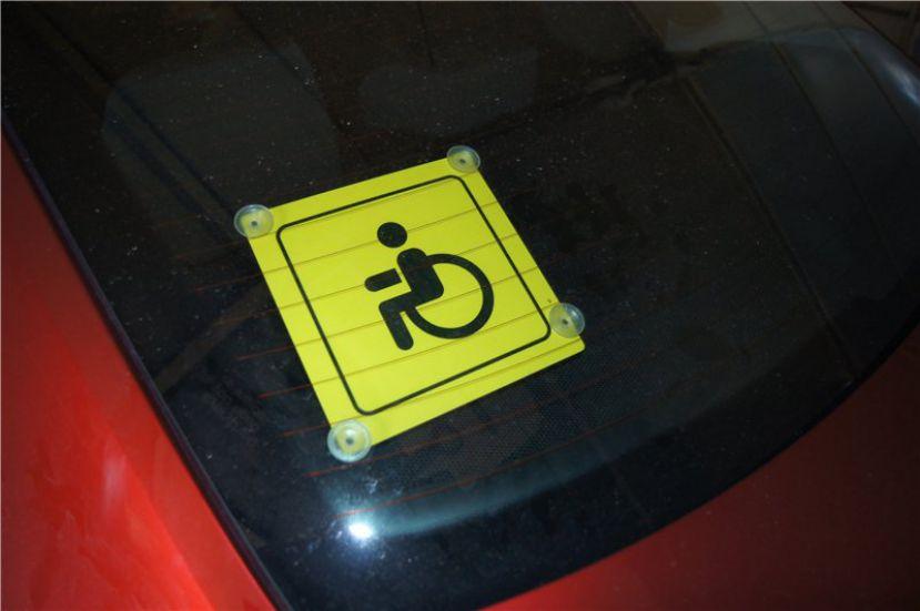 Заявку на получение автомобильного знака «Инвалид» можно будет подать в электронном виде