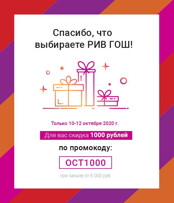 Успей купить лучшее в интернет-магазине РИВ ГОШ