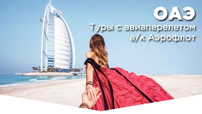 ОАЭ: авиаперелет - а/к Аэрофлот