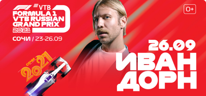 Иван Дорн закроет концертную программу FORMULA 1 ВТБ ГРАН-ПРИ РОССИИ 2021