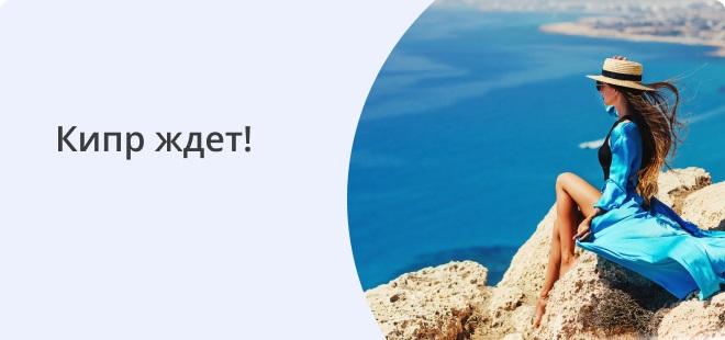 На Кипр с TUI