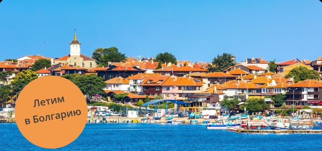 Болгария: недорогой и комфортный пляжный отдых