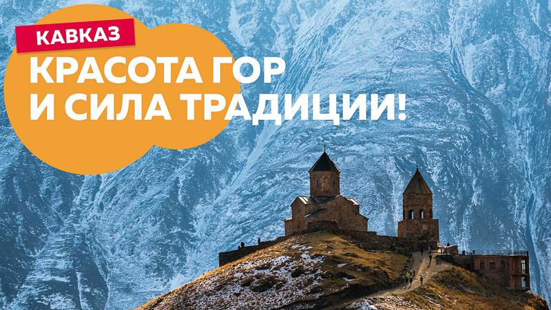 Кавказ. Красота гор и сила традиций