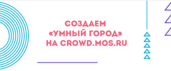 Создаем «Умный город» на crowd.mos.ru