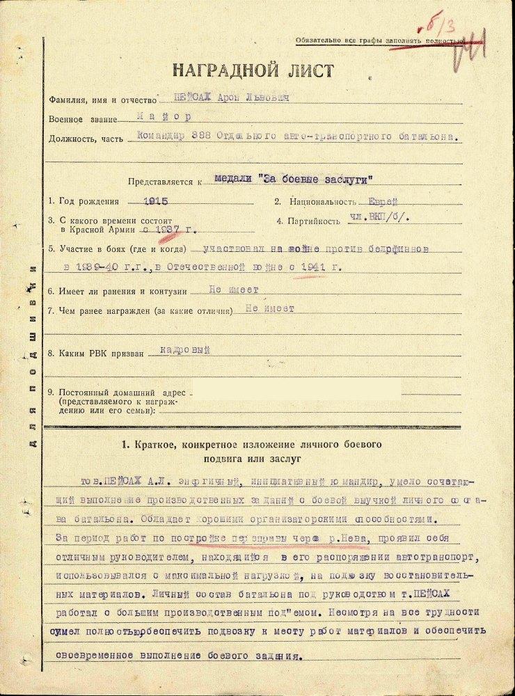 Евреи на войне Шлиссельбургская магистраль герои строительства