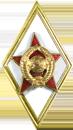 Военная академия ГШ ВС