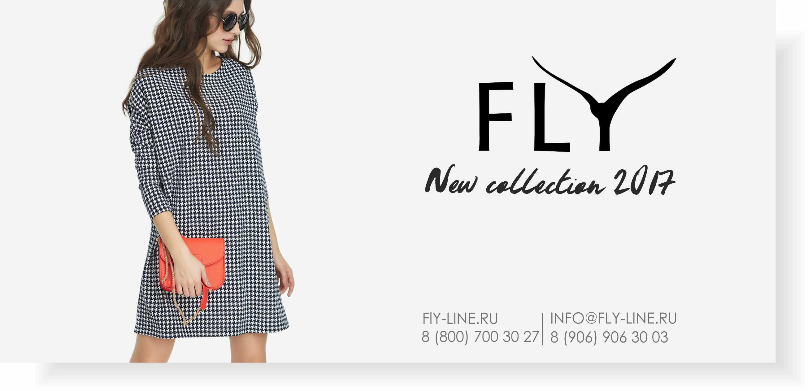 Компания флай официальный сайт одежда создание сайта техподдержка