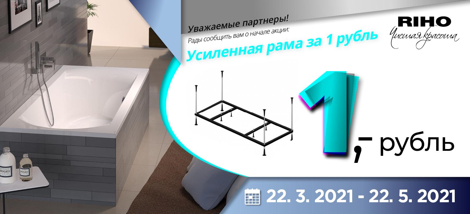 Baner_dlya_aktsii