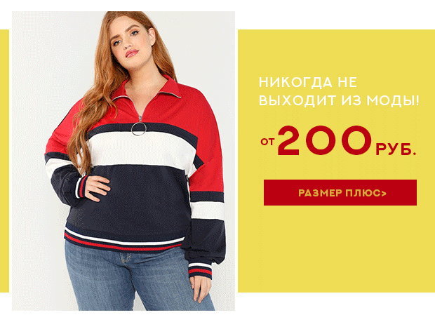 plus-size-on-sale