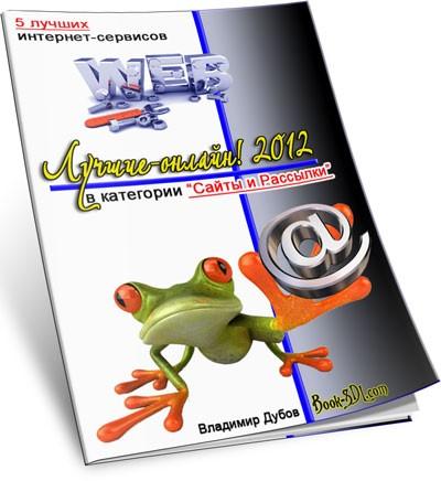 Лучшие-Онлайн 2012! Сайты и Рассылки!