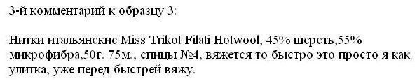Джемпер-8 Комментарий 3 Франзузская диагональ (595x116, 41Kb)