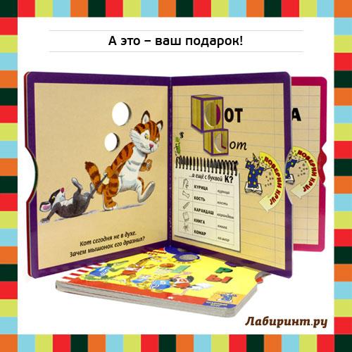 Книга-игра в подарок при заказе двух книг извыборки