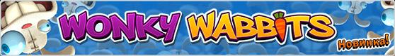 Развлечение на овощной грядке! Пробираясь через брокколи, помидоры и их собратьев в игре Wonky WabbitsTM, не пропустите символы Wild! А кролики удвоят их и тем самым позаботятся об увеличении Ваших шансов на выигрыш!