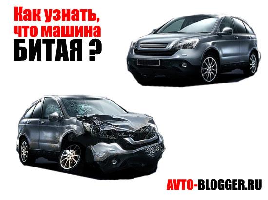 bitii_avtomobil1