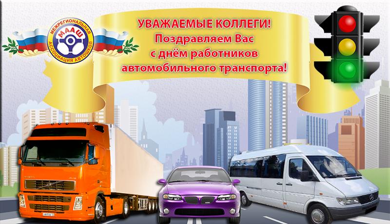 Открытки в день работника автомобильного транспорта, пожеланиями