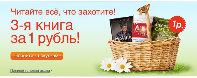 3-я книга за 1 рубль