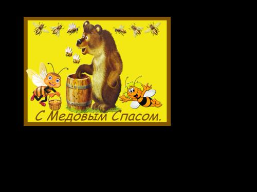 Открыточка Медовый спас.png