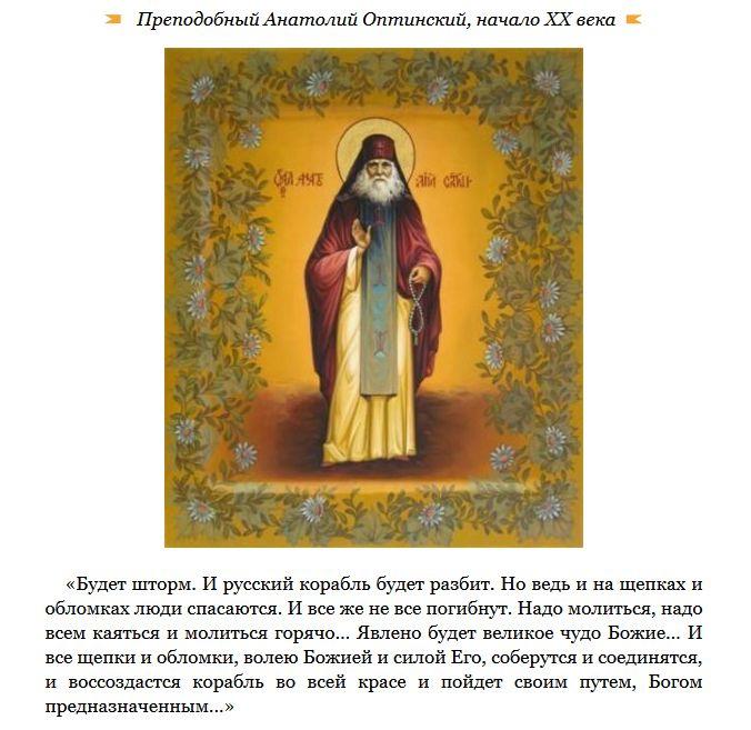 Что предсказывали России святые отцы (9 скриншотов)