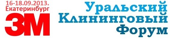 Уральский Клининговый Форум