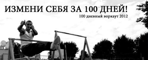 Продолжается регистрация на 100-дневный воркаут 2012