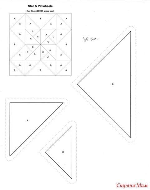 """Совместный проект """"Блок - урок"""", Урок №16, Звезда с Вертушками"""