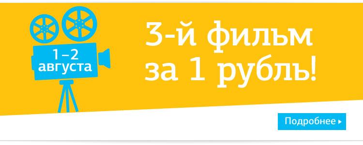 3-й фильм за 1 рубль!
