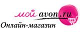 Онлайн-магазин Мой.avon.ru