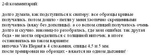 Джемпер-8 Комментарий 2 Франзузская диагональ (610x219, 101Kb)