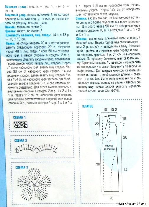 goluboeplatie2 (505x700, 320Kb)