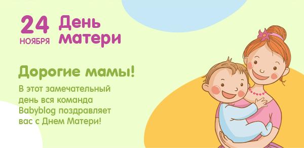 Дорогим мамам! :-)