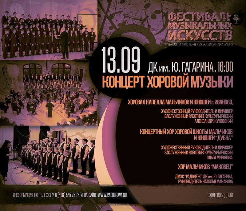 Концерт хоровой музыки