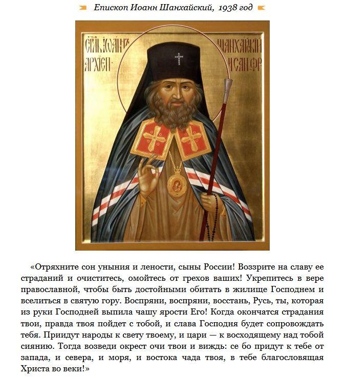 Что предсказывали Россиисвятые отцы (9 скриншотов)