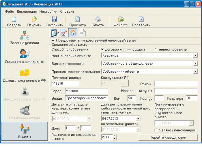 Программа декларация на 2014 год