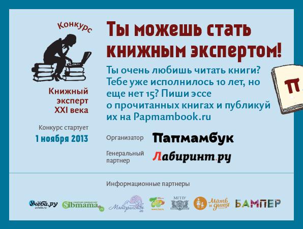 https://proxy.imgsmail.ru/?h=lxaGv527heI4dwpSJ1B0ew&e=1383543611&url717=img.labirint.ru/images/news/6335_1381836737.png