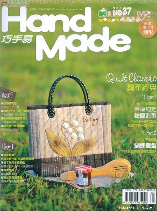 Лоскутное шитье. Японский журнал (76) (523x700, 322Kb)