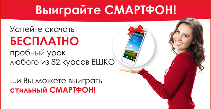 Скачайте БЕСПЛАТНО пробный урок и Вы можете выиграть стильный смартфон!