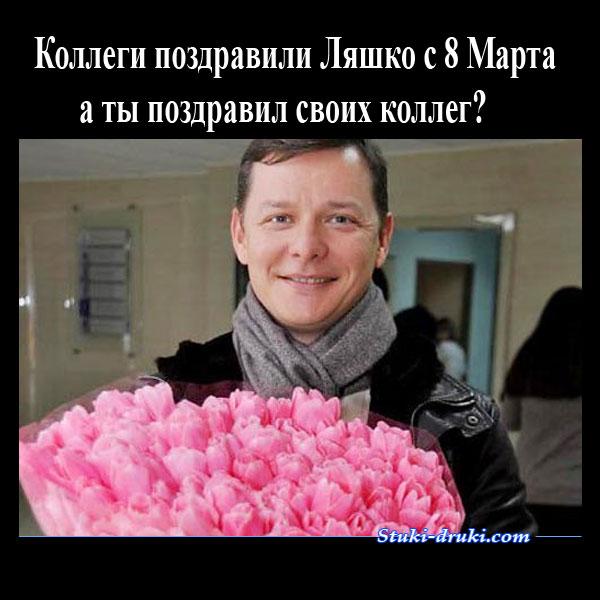 Олега Ляшко коллеги поздравили с 8 Марта. А ты поздравил своих коллег?